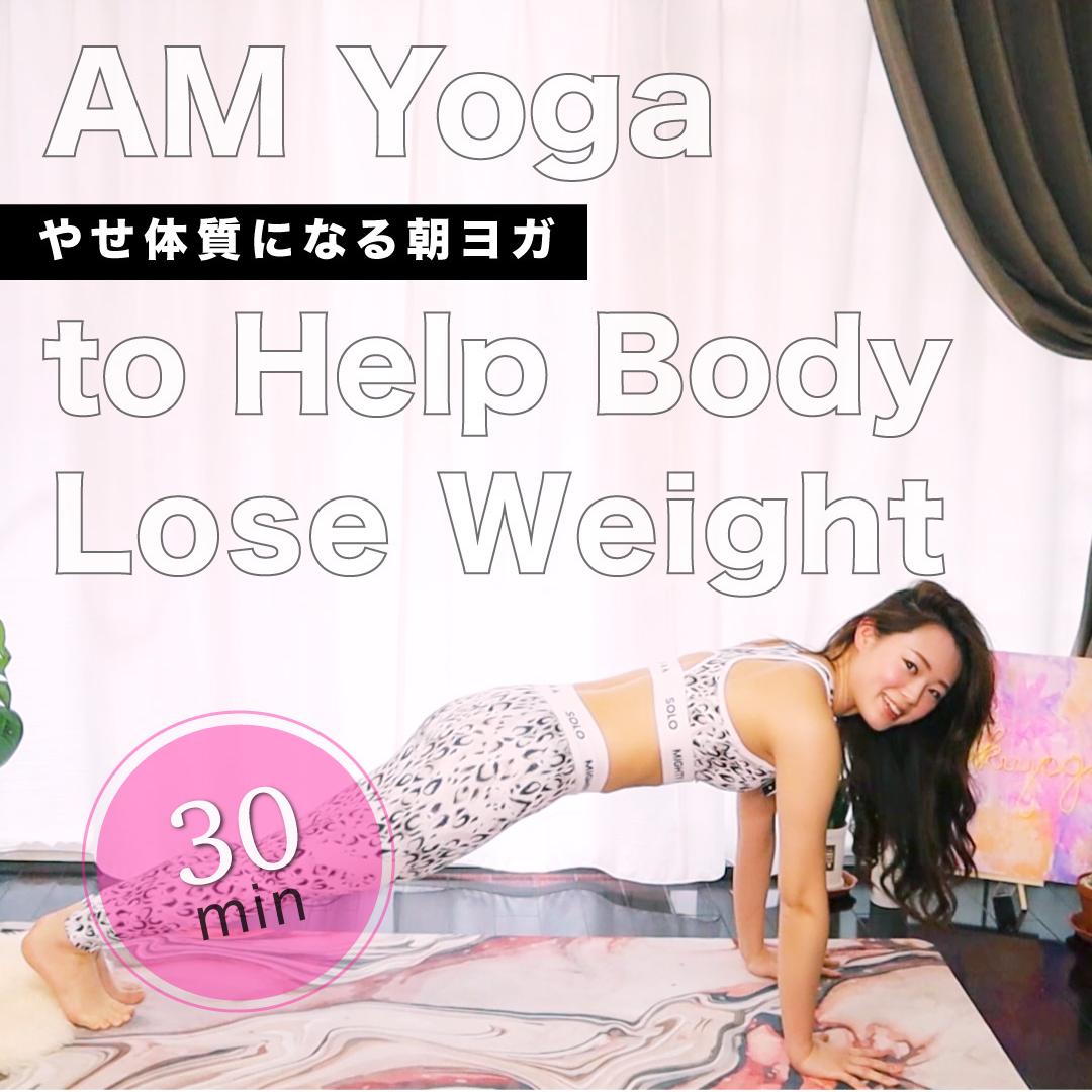 やせ体質になる朝ヨガ30分|30-Min AM Yoga to Help Body Lose Weight