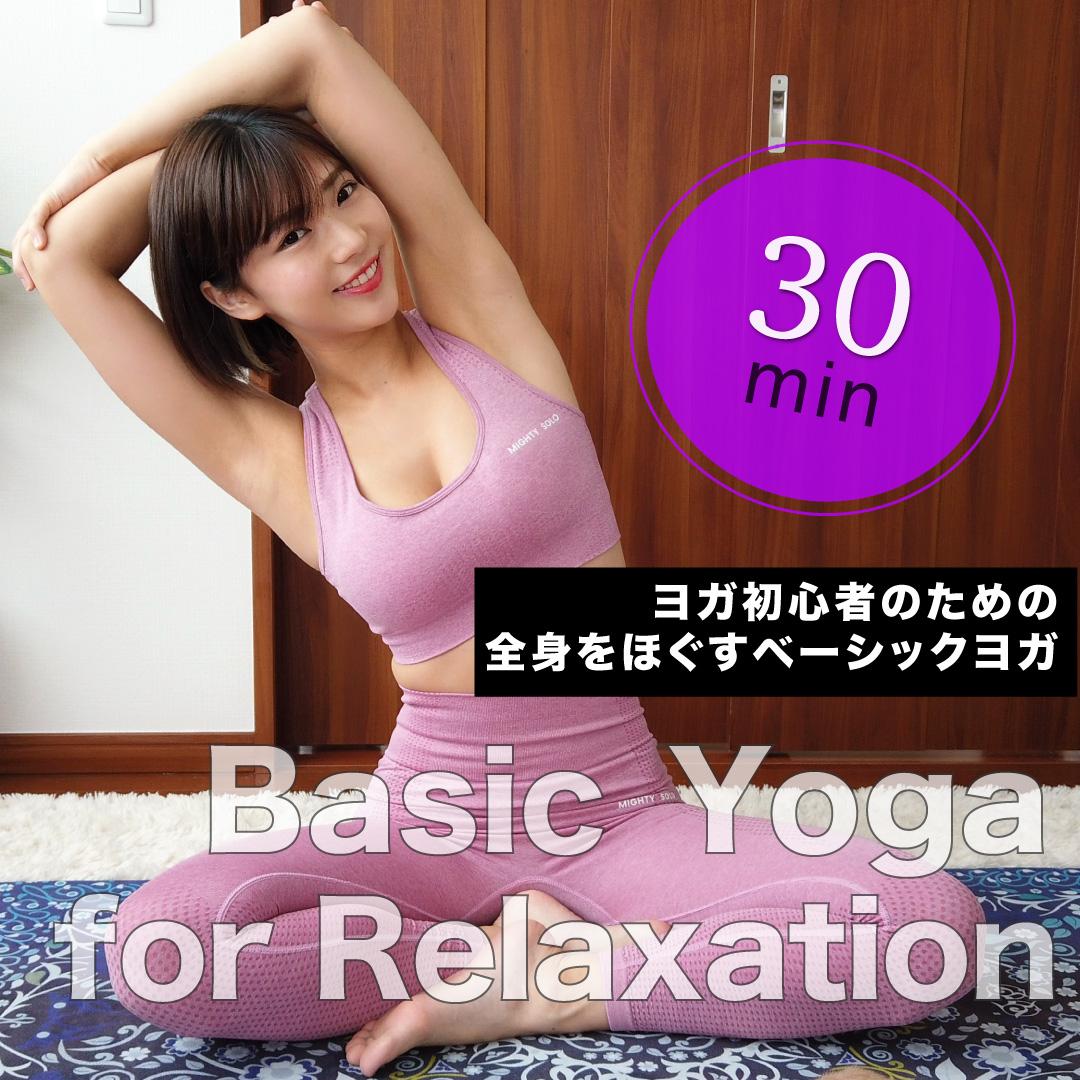 ヨガ初心者のための全身をほぐすベーシックヨガ30分 30-Min Basic Yoga for Relaxation