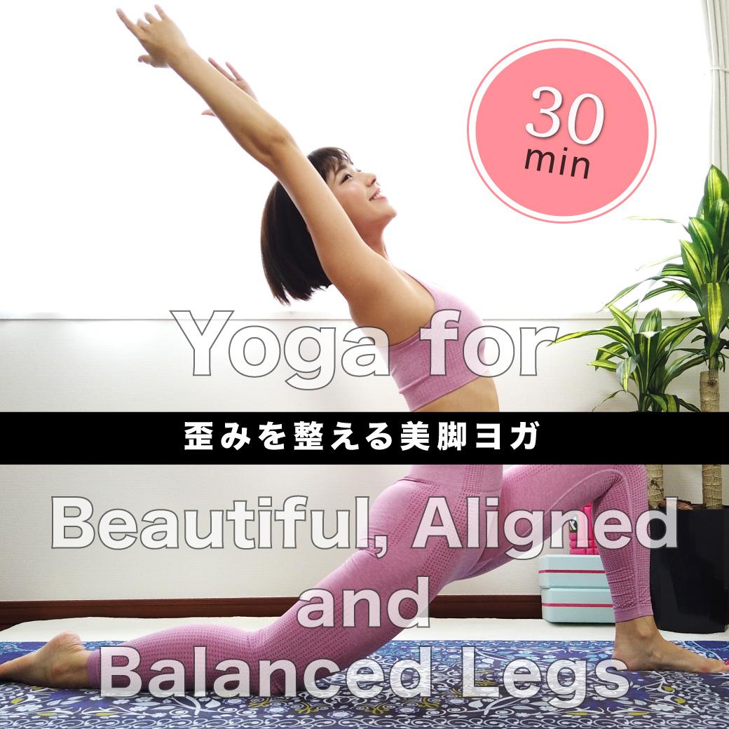歪みを整える美脚ヨガ30分|30-Min Yoga for Beautiful, Aligned, and Balanced Legs