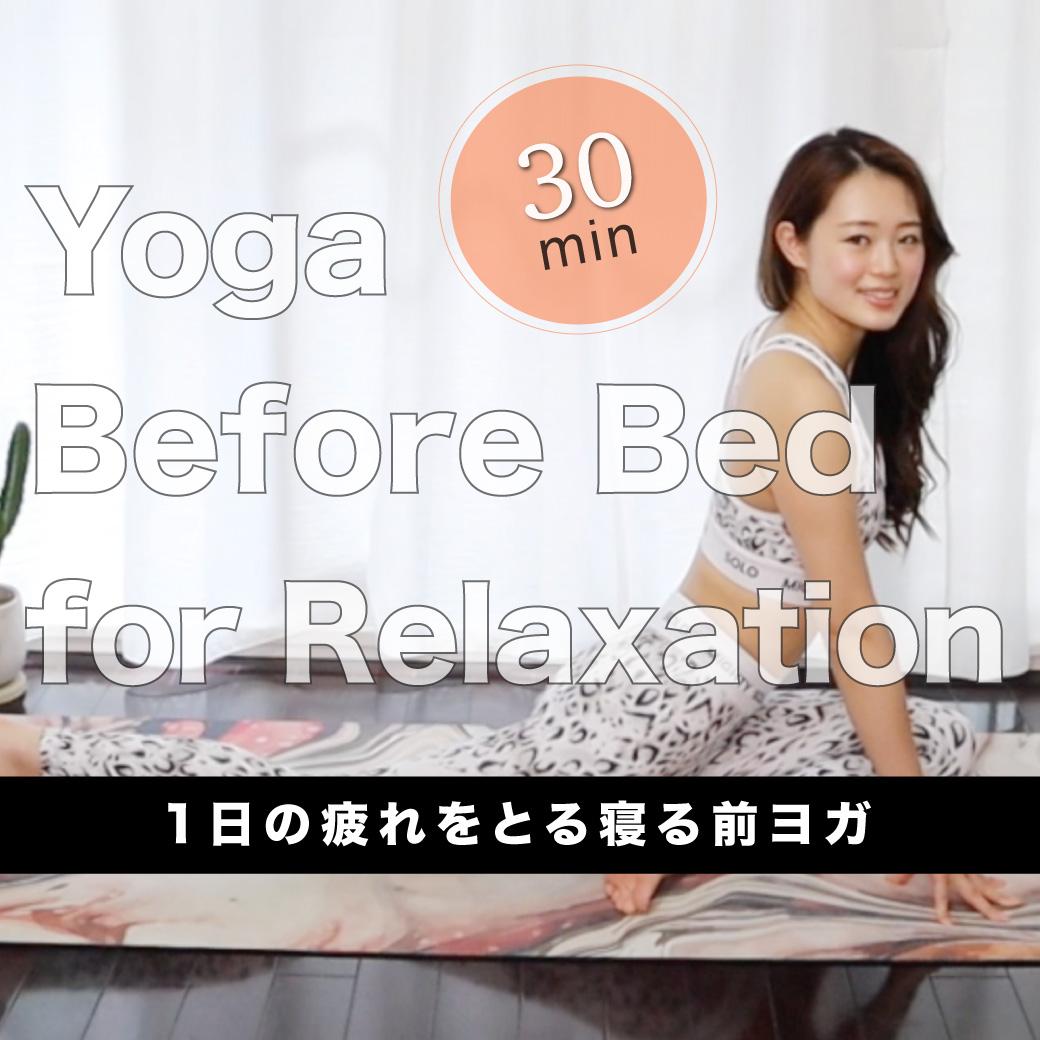 1日の疲れをとる寝る前ヨガ30分|30-Min Yoga Before Bed for Relaxation