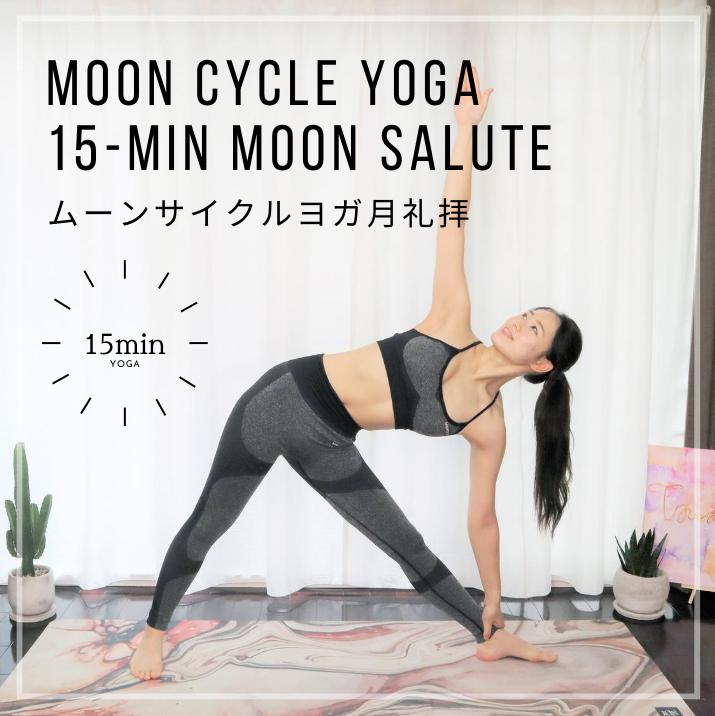 ムーンサイクルヨガ月礼拝15分 Moon Cycle Yoga: 15-Min Moon Salute