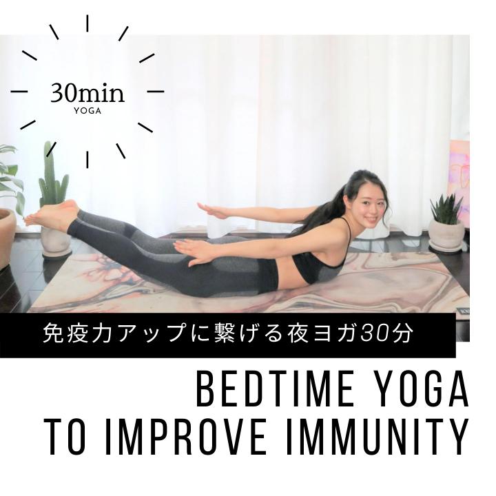 免疫力アップに繋げる夜ヨガ30分 30-Min Bedtime Yoga to Improve Immunity