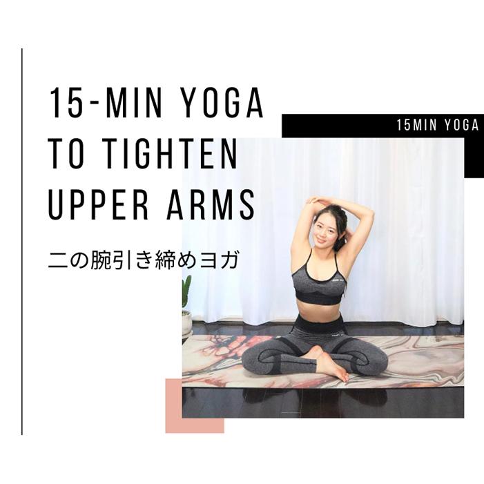 二の腕引き締めヨガ15分 15-Min Yoga to Tighten Upper Arms