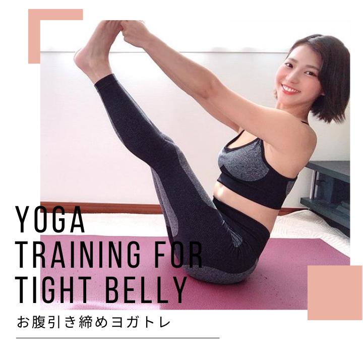 お腹引き締めヨガトレ Yoga Training for Tight Belly