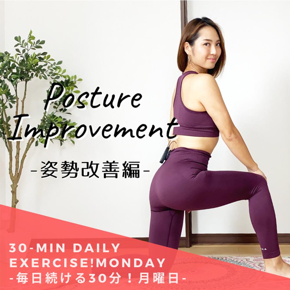 毎日続ける30分!月曜日-姿勢改善編- 30-Min Daily Exercise! Monday -Posture Improvement-