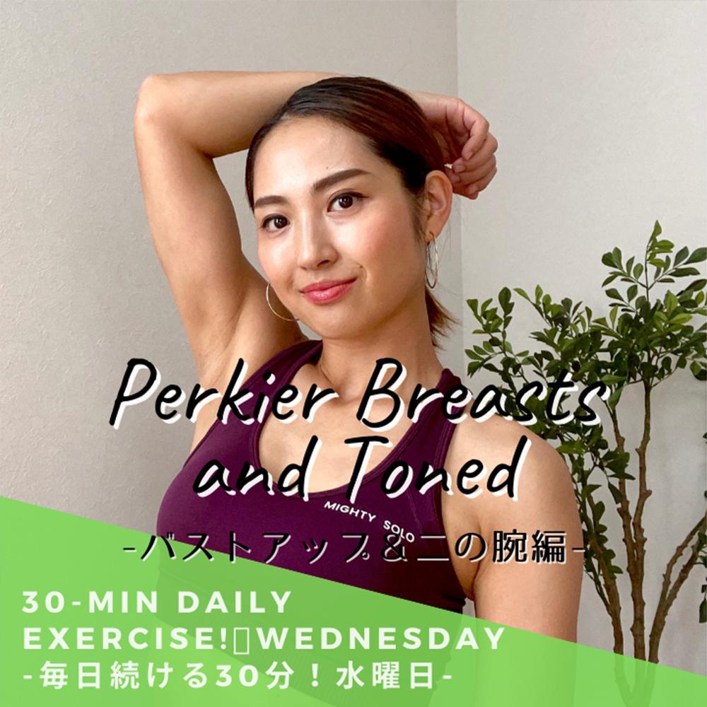 毎日続ける30分!水曜日-バストアップ&二の腕編-|30-Min Daily Exercise! Wednesday -Perkier Breasts and Toned Upper Arms-