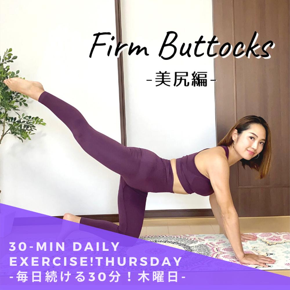 毎日続ける30分!木曜日-美尻編-|30-Min Daily Exercise! Thursday -Firm Buttocks-