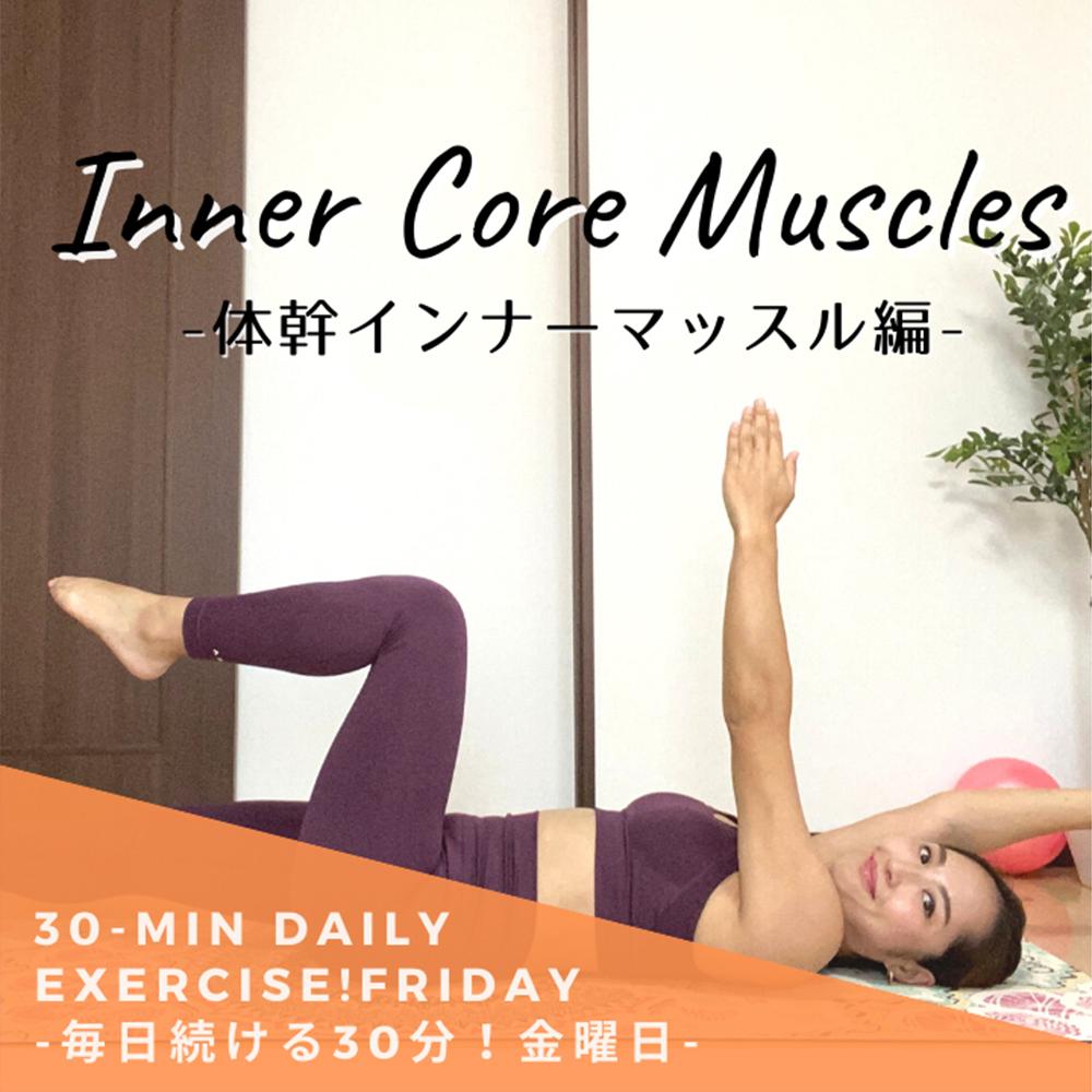 毎日続ける30分!金曜日-体幹インナーマッスル編-|30-Min Daily Exercise! Friday -Inner Core Muscles-