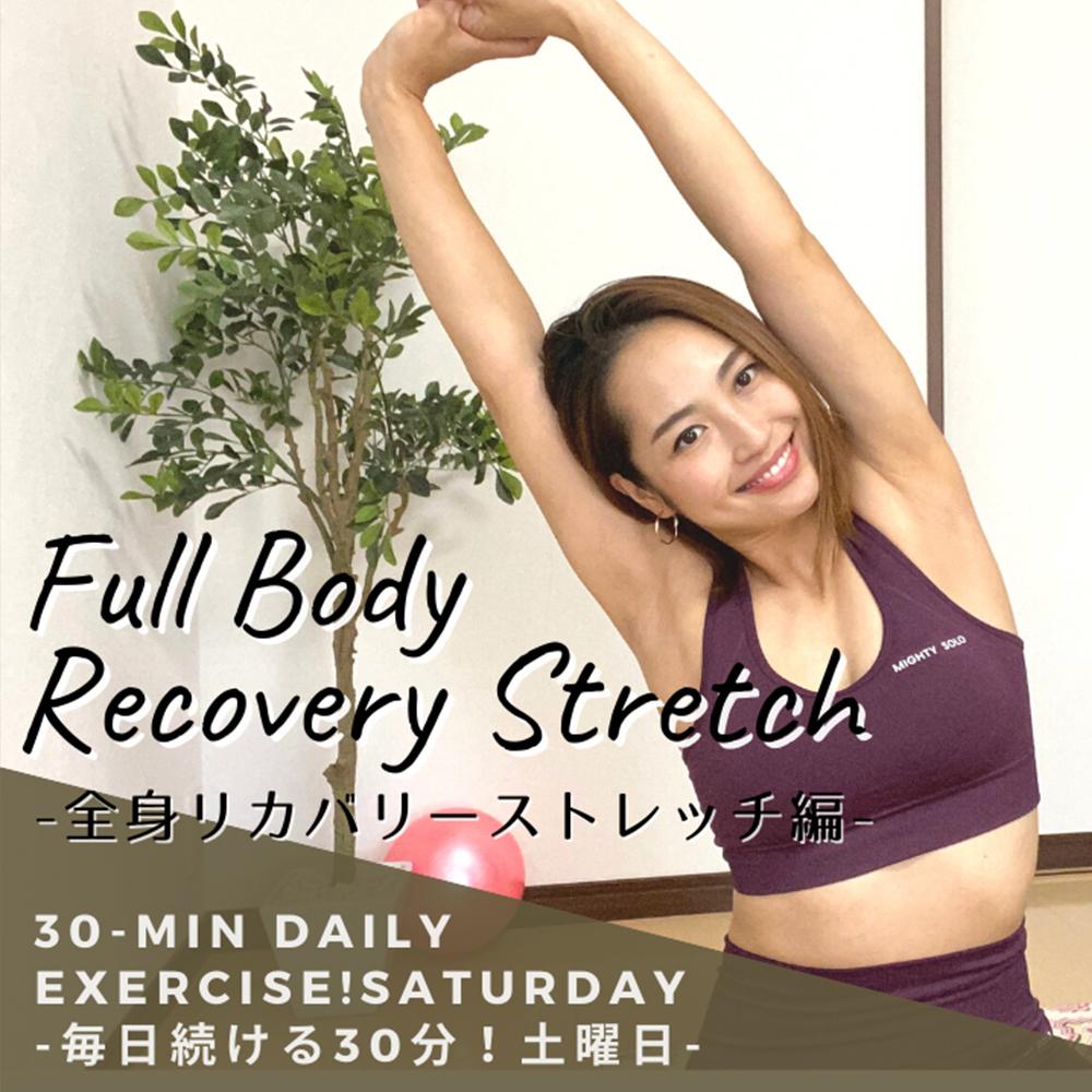 毎日続ける30分!土曜日-全身リカバリーストレッチ編-|30-Min Daily Exercise! Saturday -Full Body Recovery Stretch-