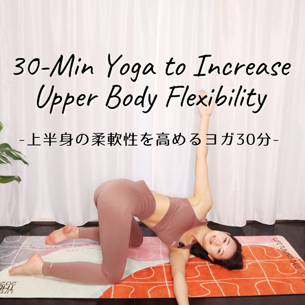 上半身の柔軟性を高めるヨガ30分|30-Min Yoga to Increase Upper Body Flexibility