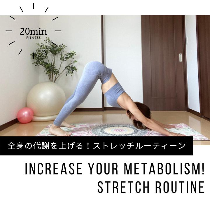 全身の代謝を上げる!ストレッチルーティーン|Increase Your Metabolism! Stretch Routine