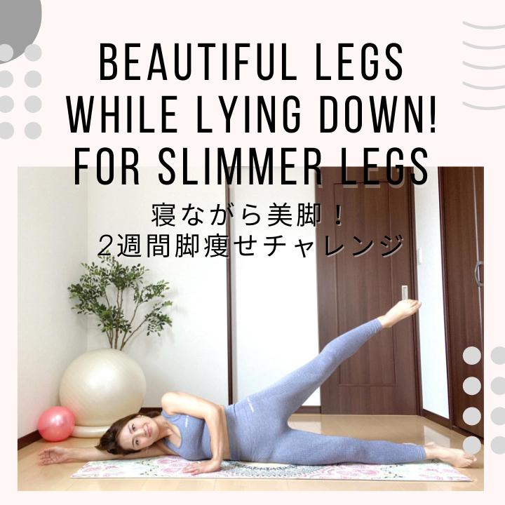 寝ながら美脚!2週間脚痩せチャレンジ|Beautiful Legs While Lying Down! 2-Week Challenge for Slimmer Legs