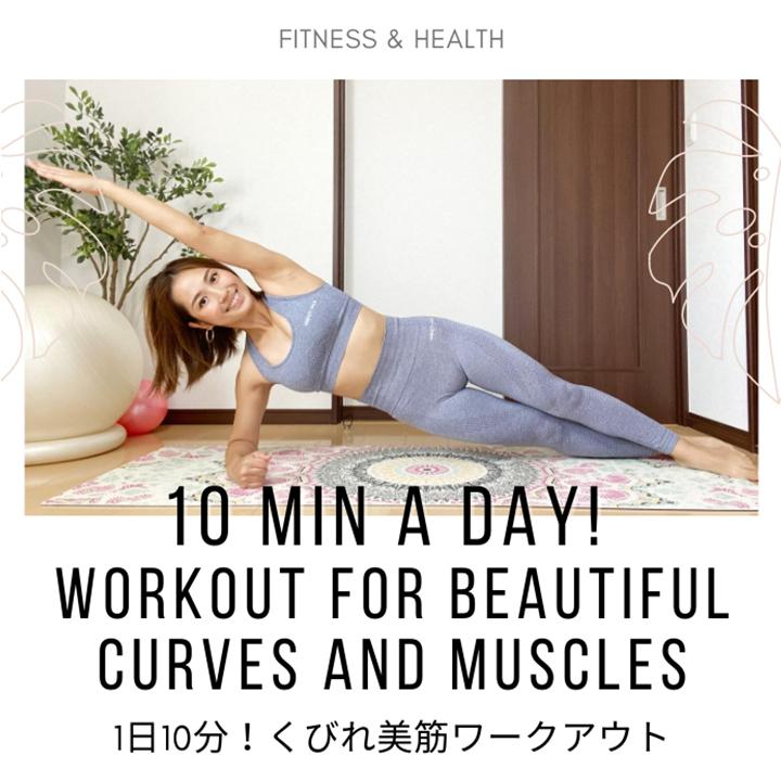 1日10分!くびれ美筋ワークアウト|10 Min a Day! Workout for Beautiful Curves and Muscles