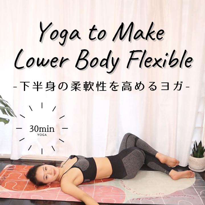下半身の柔軟性を高めるヨガ30分|30-Min Yoga to Make Lower Body Flexible