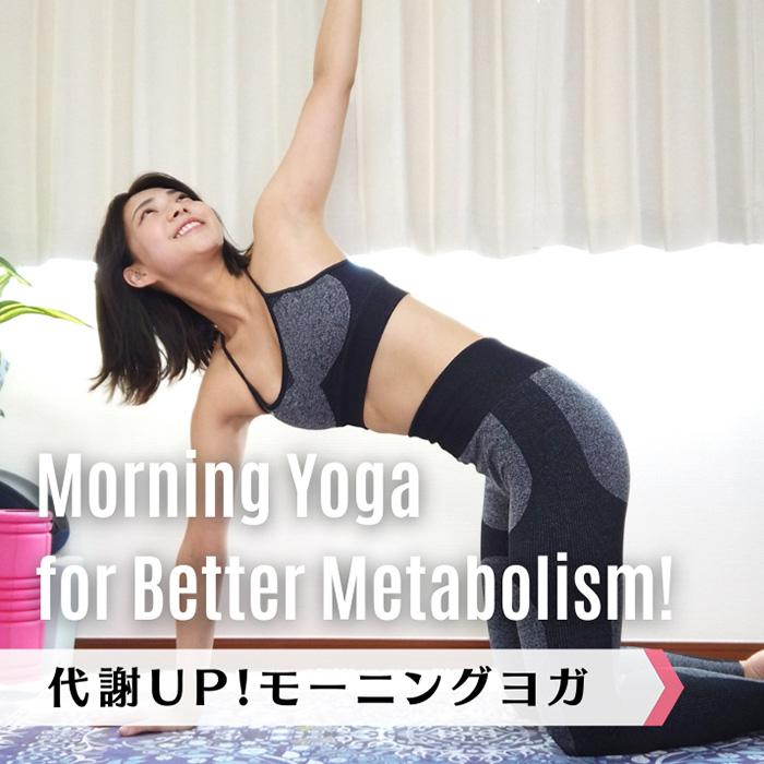 代謝アップ!モーニングヨガ|Morning Yoga for Better Metabolism!