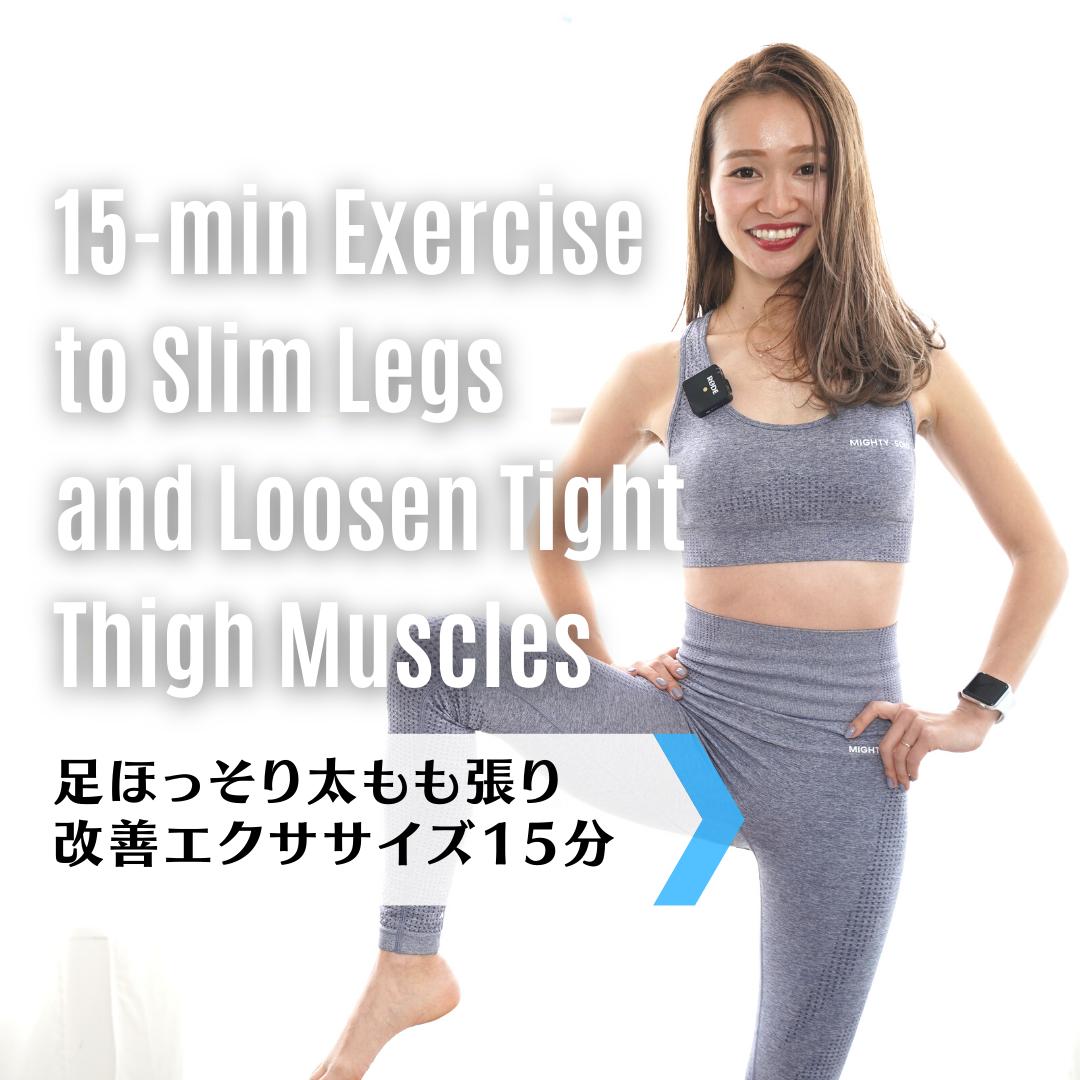 足ほっそり太もも張り改善エクササイズ15分|15-Min Exercise to Slim Legs and Loosen Tight Thigh Muscles